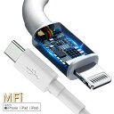 USB-C/Type-C to Lightning ケーブル 1.2m Apple MFi認証取得 PD対応 急速充電 ライトニング ケーブル iPhone 11 /11 Pro/11 Pro Max/XS/XS Max/XR/X / 8 / 8 Plus(白)