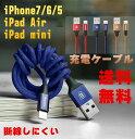 iPhone7 iPhone7 Plus iPhone6/6s iPhone6/6sPLus ライトニングケーブル iphone5s 充電ケーブル 充電USBケーブIOS10.0対応iPhone6s plus iPhone5s iPad mini4 air2 充電ケーブル Lightning 車載 急速充電ケーブル 1.2M