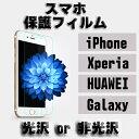 保護フィルム iPhone7 iphone6s iphone6 iphone6s plus iphone5 iphone5s iphone5c フィルム XperiaZ3 Xperia Z4 Xperia Z5 Xperia X perfonce XZ 液晶保護フィルム P9 Galaxy S5 S6