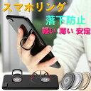 スマホリング バンカーリング iphone リング iPho...