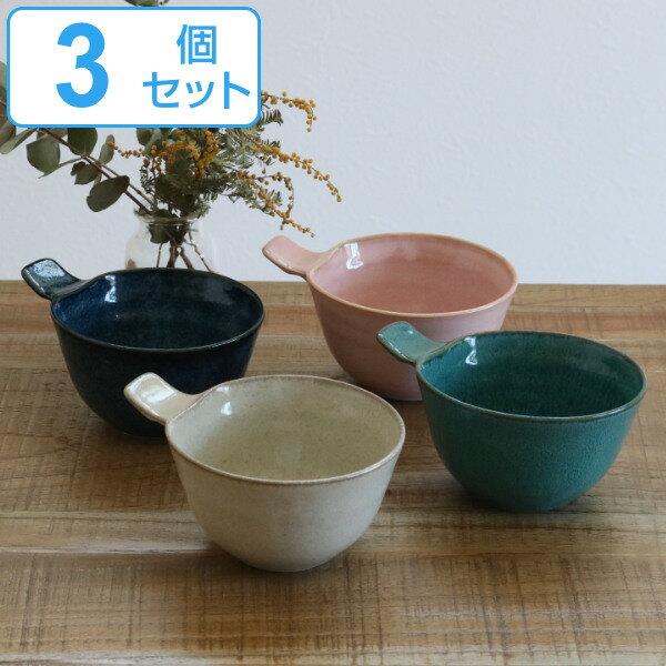スープカップナチュラルカラー持ち手付き磁器食器美濃焼日本製同色3個セット(食洗機対応電子レンジ対応ス