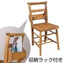 ダイニングチェア 椅子 フォレ 天然木製 背面収納付 ( 送料無料 ナチュラル カントリー調 マガジンラック 新聞収納 チェアー いす ) 【4500円以上送料無料】