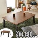 こたつテーブル ピノン 長方形 90cm ( 送料無料 コタツ センターテーブル 炬燵 木製 ローテーブル デスク )