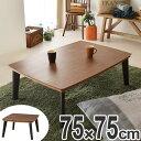 こたつテーブル ピノン 正方形 75cm ( 送料無料 コタツ センターテーブル 炬燵 木製 ローテーブル デスク ) 【4500円以上送料無料】