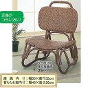 籐〔ラタン〕 楽々座椅子 アジロ編み 送料無料( 正座椅子 背もたれ付き イス チェア 座いす アジアン )