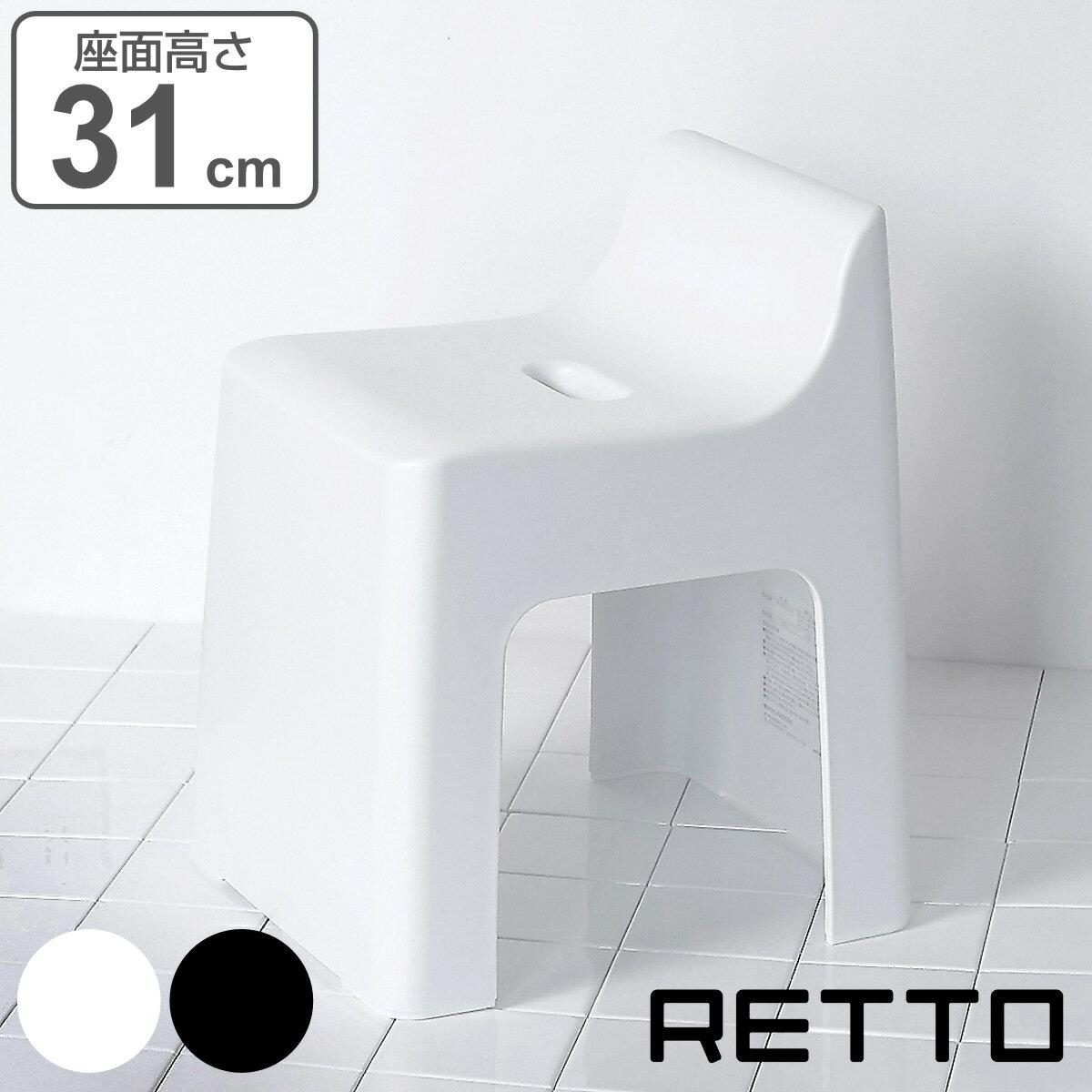 RETTO 風呂イス バスチェアー ハイチェア 高さ31cm