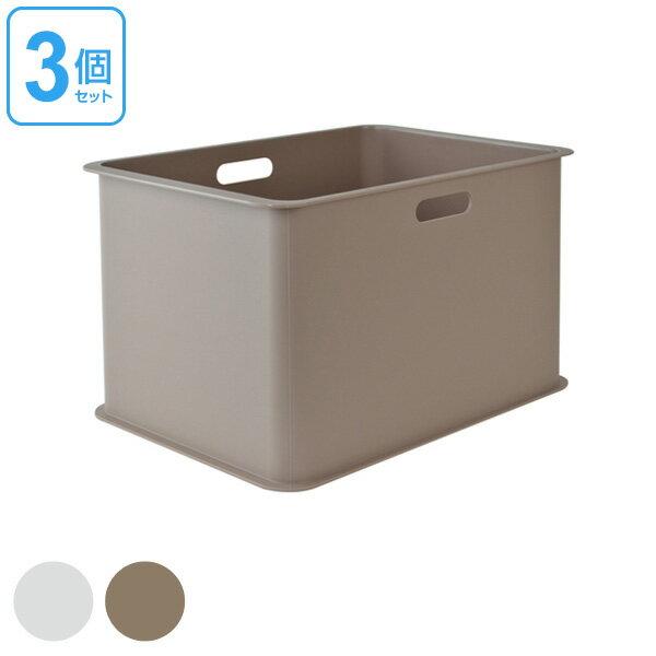 収納ケースカラーボックス用収納ボックス深型プラスチック製日本製同色3個セット(収納衣類収納カラーボッ