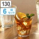 コップ DURALEX デュラレックス PICARDIE ピカルディ 130ml 同色6個セット グラス 食器 ( ガラス ガラスコップ ガラス製 タンブラー おしゃれ シンプル クリア 透明 小さめ 洋食器 ガラス食器 )