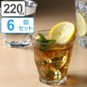 コップ DURALEX デュラレックス PICARDIE ピカルディ 220ml 同色6個セット グラス 食器 ( ガラス ガラスコップ ガラス製 タンブラー おしゃれ シンプル クリア 透明 洋食器 ガラス食器 )