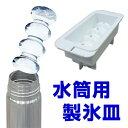 製氷皿 保冷ボトル専用 製氷器 バームアイス 直径4cm×長さ10cm ( アイストレー 製氷型 水筒用 ウェーブ状 氷 )