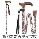 杖 折りたたみ ステッキ 赤花 アルミ製 ( 軽量 折り畳み 歩行補助杖 つえ 介護 福祉 ギフト プレゼント )