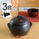 炊飯土鍋 伊賀ごはん鍋 3合炊 ガス火対応 日本製 ( ご飯