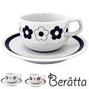 ■在庫限り・入荷なし■カップ&ソーサー コーヒーカップ ベレッタ 陶器 食器 ( コップ ティーカップ 洋食器 北欧 キッチン雑貨 )