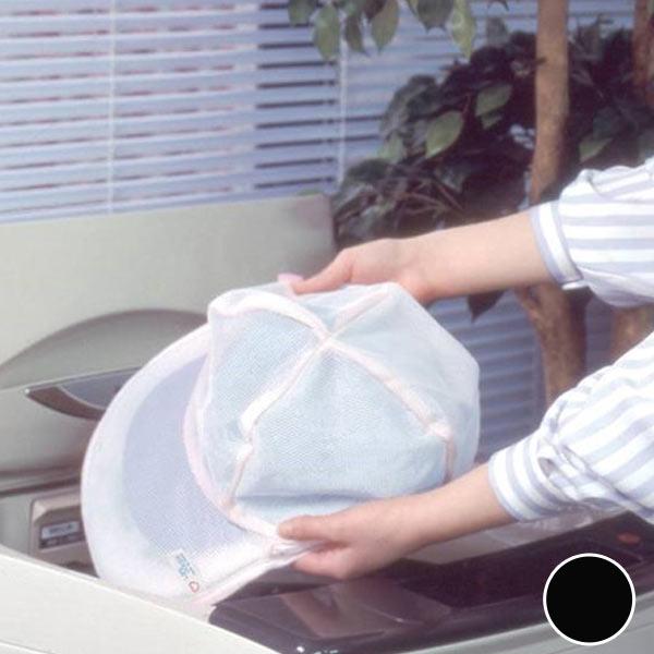 洗濯ネット 帽子洗いネット 野球帽 キャップ ( ランドリーネット 洗濯用品 糸くずよけ ランドリー用品 ネット 洗濯 ランドリーグッズ 日本製 )【4500円以上送料無料】