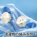 洗濯ボール ザブザブボール 4個入り ( 洗濯用品 洗濯機 ...