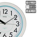 掛け時計 防水掛時計 アクアガード ( アナログ 時計 壁掛け時計 インテリア 雑貨 防水 防滴 防塵 時計 おしゃれ 掛時計 とけい クロック 軒下 ノア精密 NOA )【4500円以上送料無料】