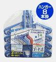 8連ハンガー アーチ 【3980円以上送料無料】
