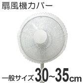 扇風機 ソフトウィンドウ カバー レース ( 扇風機ネット せんぷうきカバー ファンカバー おしゃれ )