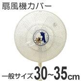 扇風機 カバー ペンギン  ( 扇風機ネット せんぷうきカバー ファンカバー 動物 アニマル 可愛い )