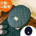 トイレ フタカバー Laid Back U型・O型用 ( 普...