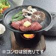 陶板鍋 マーブルコート 懐石 17cm 一人鍋 ( 懐石料理 マーブルコート 鍋 一人用 )
