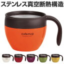 スープカップ カフェマグ 真空スープカップ 350ml ステンレス製 保温 保冷 ( マグカップ ステンレスマグ スープマグ 真空ステンレスマグカップ 食器 )