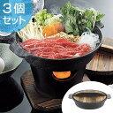 両手鍋 ストロングマーブル 懐石 湯豆腐・すき焼き鍋 16cm 3個セット ( 送料無料 懐石料理