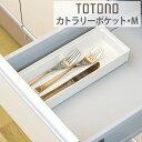 キッチン収納ケース カトラリーポケット M システムキッチン 引き出し用 トトノ ( カトラリートレー カトラリー収納 カトラリーケース 引出し用 収納 整理 組み合わせ シンク下 食器棚 整理ケース 仕切り付き 連結 totono )