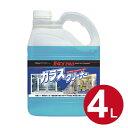 【在庫限り】ガラスクリーナー 4L 【ガラス洗浄剤】 ( 業務用洗剤 )