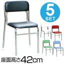 スタッキングチェア 椅子 リブラチェア 座面高42cm 5脚...