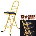 プロワークチェア 作業椅子 固定 ハイタイプ ブラック/イエロー ( 送料無料 折り