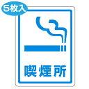 ドア用透明ステッカー 「喫煙所」 5枚入 ( 標示シール ) 【4500円以上送料無料】