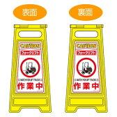 サインスタンド 作業中看板(フォークリフト) 両面表示 高さ60cm  ( 立て看板 標識 フロアサイン )