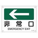 JIS安全標識板 方向表示 「非常口」 ← 22.5x30cm ( 看板 標識パネル ) 【3900円以上送料無料】