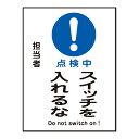 禁止標識板 スイッチ関連用 マグネプレート 「点検中 スイッチを入れるな」 20x15cm ( 禁止看板 命札 標示プレート ) 【3980円以上送料無料】