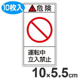 PL警告表示ラベル 「危険 運転中立入禁止」 大 10x5.5cm タテ型 10枚組 ( ステッカー 表示シール ) 【3900円以上送料無料】