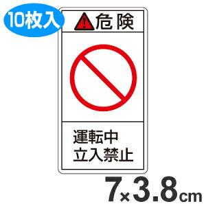 PL警告表示ラベル 「危険 運転中立入禁止」 小 7x3.8cm タテ型 10枚組 ( ステッカー 表示シール ) 【3900円以上送料無料】