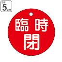 バルブ開閉札 「 臨時 閉 」 特15−99A 日本製 ( 赤 ラミネート加工 バルブ 開閉 札 安全 フダ ふだ 表示 表示板 事業所 工場 現場 作業 用品 グッズ )