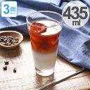 ガラス コップ タンブラー アイスカフェオレグラス 435ml 3個セット ( グラス ガラス食器 食器 ガラスコップ カップ 業務用 食洗機対応 )【4500円以上送料無料】