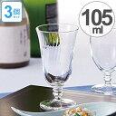 冷酒 グラス 生酒 ガラス コップ 105ml 3個セット ( お酒 ガラス食器 食器 デザート ガラスコップ カップ 業務用 食洗機対応 )【4500円以上送料無料】