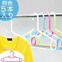 洗濯ハンガー Livido ファミリー5本組 ( ハンガー 洗濯ハンガー 衣類ハンガー 衣類収納 シャツ シャツ用 洋服 ジャケット ネクタイ キャミソール ストール シンプル )