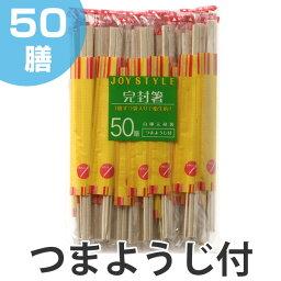 割り箸 50膳 完封箸 つまようじ付 ( わりばし 使い捨て 割りばし )【3900円以上送料無料】