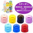キャップユニット 子供用水筒 部品 SDC4・SKDC4用 ...