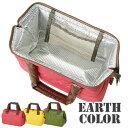 ランチバッグ 保冷バッグ がま口タイプ 2段 M ソフトタイプ アースカラー ( お弁当バッグ クーラーバッグ トートバッグ 保冷ランチバッグ )