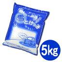融雪剤 雪とけっ子 雪とけっこ 5kg ( 凍結防止剤 塩化カルシウム 塩カル ) 【3900円以上送料無料】