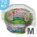 お弁当カップ おかずカップ 日本製 おべんとケースプチフラワ...