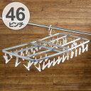 洗濯ハンガー 角ハンガー N-style ピンチ46個 ( 洗濯 ピンチハンガー 折りたたみ たくさん 物干しハンガー ハンガー 物干し 折り畳み 洗濯用品 洗濯グッズ )