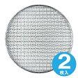 卓上焼肉コンロ 焼き網 網焼きタイプ替えアミ 丸型 2枚入 ( 焼網 焼肉グリル アウトドア )