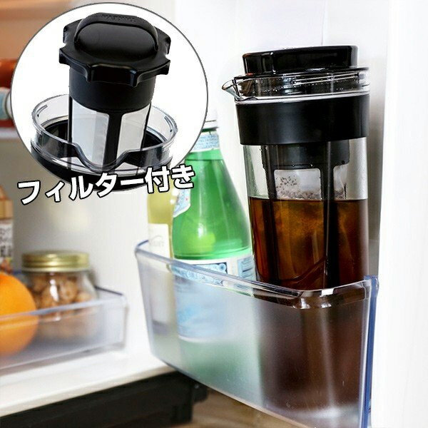 冷水筒 スリムジャグ 1.1L コーヒーフィルター付き 横置き アイスコーヒー 手作り 縦置き 耐熱 日本製 ( ピッチャー 麦茶 冷水ポット 麦茶ポット フィルター付き コーヒー 水差し 耐熱 熱湯 約 1リットル プラスチック )【4500円以上送料無料】