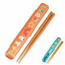 箸&箸箱セット HAKOYA 18cm KOTORITACHI ( 箸ケース 和風 レトロ 和柄 かわいい キッズ 大人 女性用 レディース 日本製 )